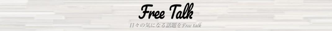 Free Talk