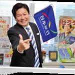 平田進也(日本旅行)のファンクラブやツアーがおもしろい!?講演や本の内容は!?