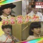 森脇良佳(お言葉少女)過去の動画や画像は?現在は結婚して神社の神主?(爆報フライデー)