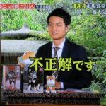 増田和也(アナウンサー)は和風総本家で毒舌号泣でイケメンで面白い!番組卒業は成長の証で今後は!?