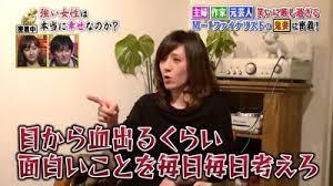 野々村友紀子(2丁拳銃・川谷の嫁) がおもしろい!ハーフ美人?年収は? | morisite