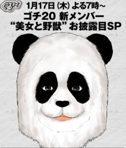 く 2019 ゴチ び