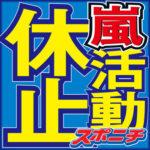 嵐2020活動休止ラストコンサート(ライブ)や東京オリンピックで歌う?にわかがFC加入で倍率がヤバい!?