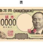 渋沢栄一はすごい人で1万円札肖像画に決まったけど何した人!?誰がどうやって決める?