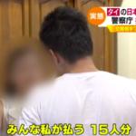 タイ振り込め詐欺集団の罰金を肩代わりした女性は何者で目的は押収物!?逮捕された日本人はどうやって集められた?