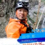 田中彰(渓谷探検家)がアタックした台湾卡社(カーサ)溪とは?過去の大怪我やキャニオニングとは?