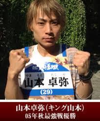 「yamamoto takuya 大食い」の画像検索結果